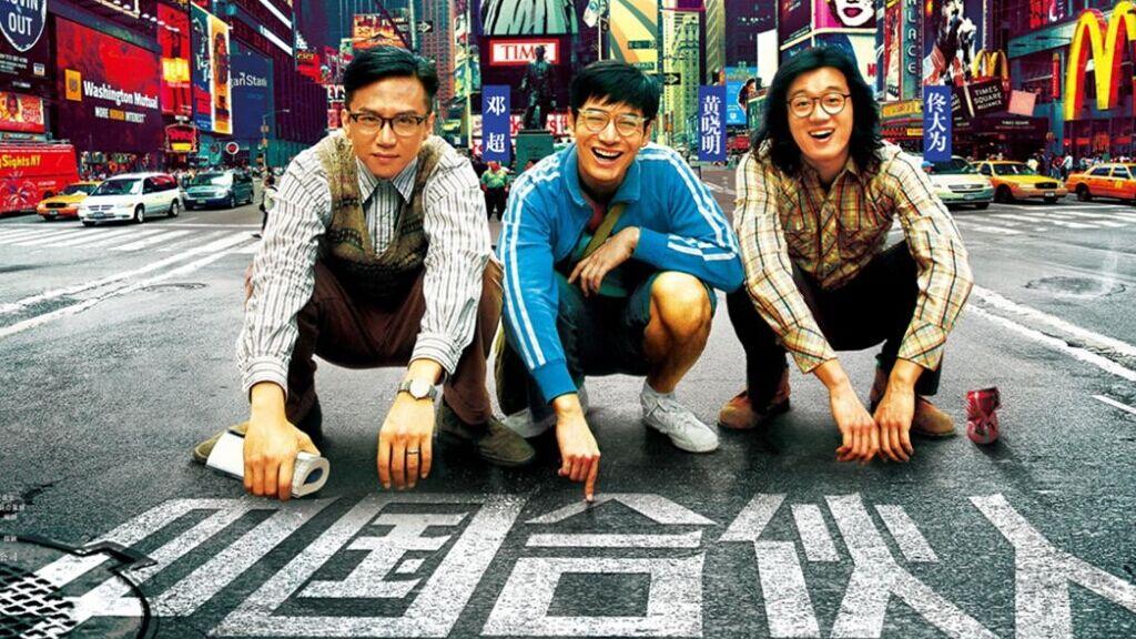中国合伙人电影节选
