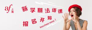 上海法語培訓中心