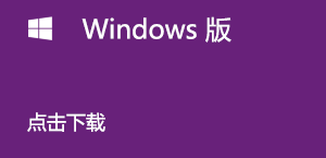 下载Windows版本《西班牙语智能输入法》