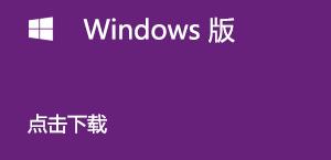 下载Windows版本《法语智能输入法》