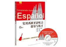 实用西班牙语听力指导与练习