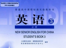 新课标人教版高中英语(必修3)
