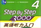Step by Step 3000第四册
