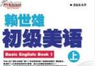 赖世雄初级美国英语上册(字幕版)