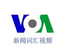 2017版 VOA 新闻词汇视频