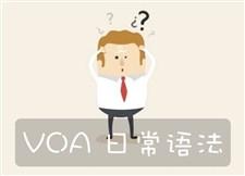 VOA 轻松日常语法(Daily Grammar)