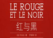 红与黑 Le rouge et le noir 第一部